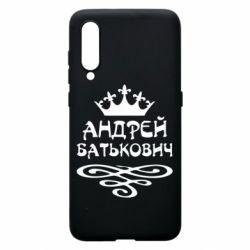 Чехол для Xiaomi Mi9 Андрей Батькович