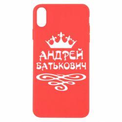 Чехол для iPhone X/Xs Андрей Батькович