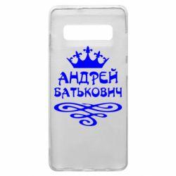 Чехол для Samsung S10+ Андрей Батькович