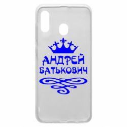 Чехол для Samsung A20 Андрей Батькович