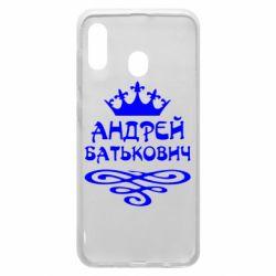 Чехол для Samsung A30 Андрей Батькович