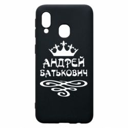 Чехол для Samsung A40 Андрей Батькович