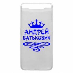 Чехол для Samsung A80 Андрей Батькович