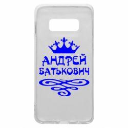 Чехол для Samsung S10e Андрей Батькович