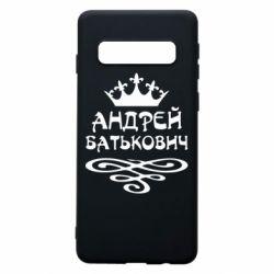Чехол для Samsung S10 Андрей Батькович