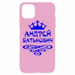 Чехол для iPhone 11 Pro Андрей Батькович