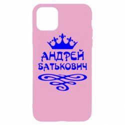 Чехол для iPhone 11 Pro Max Андрей Батькович