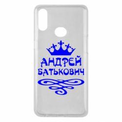 Чехол для Samsung A10s Андрей Батькович