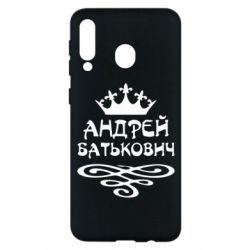 Чехол для Samsung M30 Андрей Батькович