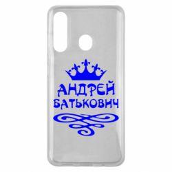 Чехол для Samsung M40 Андрей Батькович