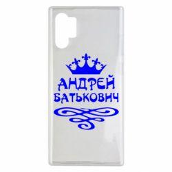 Чехол для Samsung Note 10 Plus Андрей Батькович