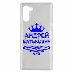 Чехол для Samsung Note 10 Андрей Батькович
