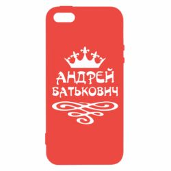 Чехол для iPhone5/5S/SE Андрей Батькович