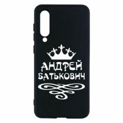 Чехол для Xiaomi Mi9 SE Андрей Батькович