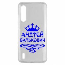 Чехол для Xiaomi Mi9 Lite Андрей Батькович