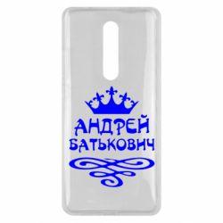 Чехол для Xiaomi Mi9T Андрей Батькович