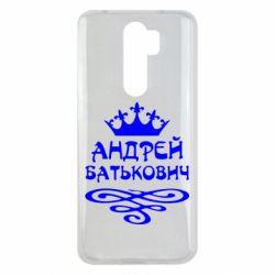 Чехол для Xiaomi Redmi Note 8 Pro Андрей Батькович