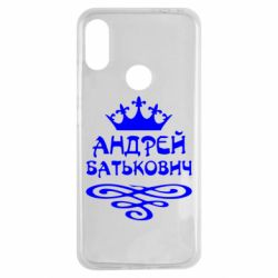 Чехол для Xiaomi Redmi Note 7 Андрей Батькович