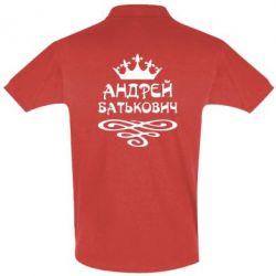 Мужская футболка поло Андрей Батькович