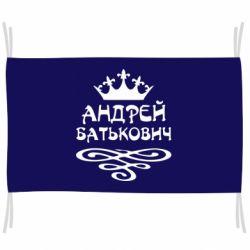 Флаг Андрей Батькович