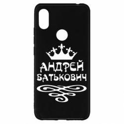 Чехол для Xiaomi Redmi S2 Андрей Батькович