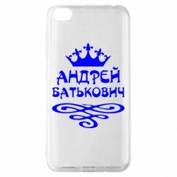 Чехол для Xiaomi Redmi Go Андрей Батькович