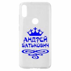 Чехол для Xiaomi Mi Play Андрей Батькович