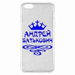 Чехол для iPhone 6 Plus/6S Plus Андрей Батькович