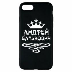 Чехол для iPhone 7 Андрей Батькович