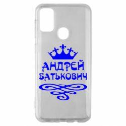 Чехол для Samsung M30s Андрей Батькович