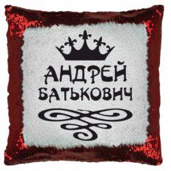 Подушка-хамелеон Андрей Батькович