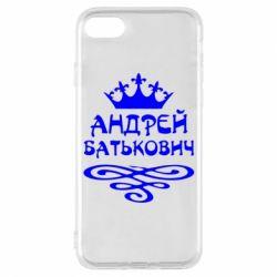 Чехол для iPhone 8 Андрей Батькович