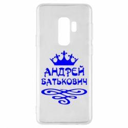 Чехол для Samsung S9+ Андрей Батькович