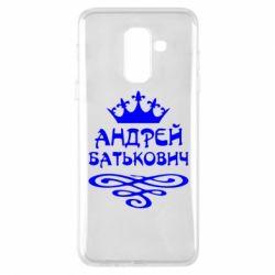Чехол для Samsung A6+ 2018 Андрей Батькович