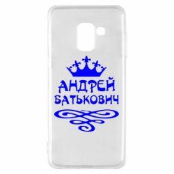 Чехол для Samsung A8 2018 Андрей Батькович