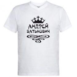 Мужская футболка  с V-образным вырезом Андрей Батькович - FatLine