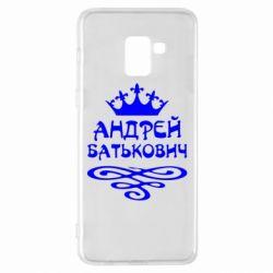 Чехол для Samsung A8+ 2018 Андрей Батькович