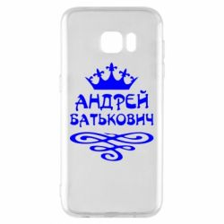Чехол для Samsung S7 EDGE Андрей Батькович