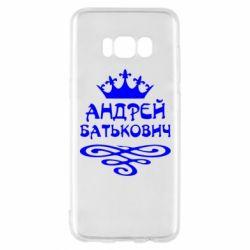 Чехол для Samsung S8 Андрей Батькович