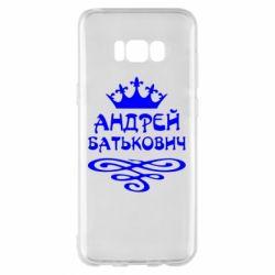 Чехол для Samsung S8+ Андрей Батькович