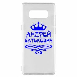 Чехол для Samsung Note 8 Андрей Батькович