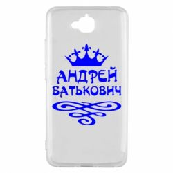 Чехол для Huawei Y6 Pro Андрей Батькович - FatLine