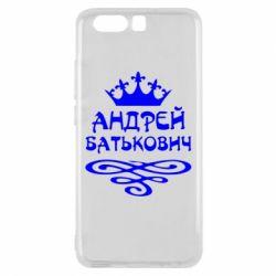 Чехол для Huawei P10 Андрей Батькович - FatLine