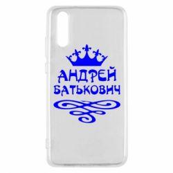 Чехол для Huawei P20 Андрей Батькович - FatLine