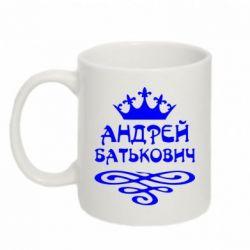Кружка 320ml Андрей Батькович - FatLine