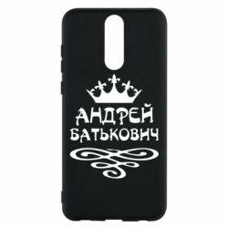 Чехол для Huawei Mate 10 Lite Андрей Батькович - FatLine