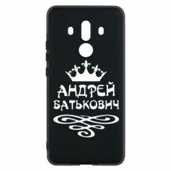 Чехол для Huawei Mate 10 Pro Андрей Батькович - FatLine