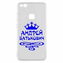 Чехол для Huawei P10 Lite Андрей Батькович - FatLine