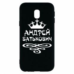 Чехол для Samsung J3 2017 Андрей Батькович