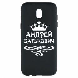 Чехол для Samsung J5 2017 Андрей Батькович